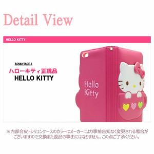 ★送料無料(速達メール便) Hello Kitty Mug Cup フリップ 手帳型 ケース iPhone X/8/8Plus/7/7Plus/6s/6s Plus/6/6Plus/5/5s/SE