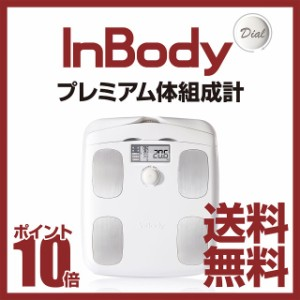 """InBody 家庭用体組成計 InBody Dial H20B"""