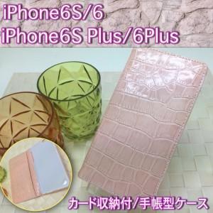 【 送料無料 】 【 保護フィルム付 】 iPhone6S /6 / iPhone6S Plus / 6 Plus 専用  クロコ 風 手帳型 ケース ( ピンク )