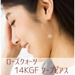 【14KGF】マカロンカラーとマロンカットのフープピアス ローズクォーツ 天然石 日本製 ハンドメイド