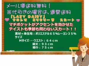 LAZY DAISY マキシ丈 ミリタリー系 スカート 72-8125