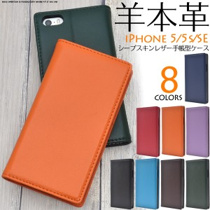 12dcf08dba iPhone5/iPhone5S/iPhoneSE 羊本革/シープスキン 手帳型(横開き