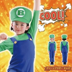 ハロウィン コスプレ 衣装 キッズ 子供 スーパーマリオ ルイージ風 仮装 コスチューム グリーンブラザー キッズ 100 男の子 女の子