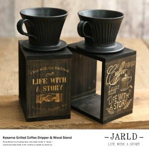 陶器製コーヒードリッパー 笠間焼 スタンドセット ブラック 木製 ウッドスタンド 日本製 JARLD ジャールド 163-6448 6271【pre_d】