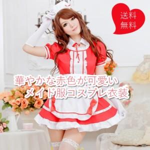 ad30124febcb5  送料無料 華やかな赤色が可愛いメイド風コスプレ衣装