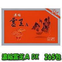 濃縮霊芝A DX 265包 1個 共立薬品