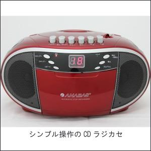 送料無料 CDラジオカセットレコーダー CD-C500 レッド CDラジオカセット レコーダー プレーヤー オーディオ 家電 ディスクプレーヤー