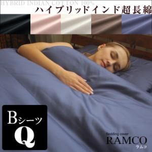 【ボックスシーツクイーン】世界最高峰ハイブリッドインド超長綿  日本製高品質カバーリングシリーズ RAMCO:ラムコ