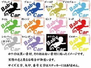 カッティングステッカー 〜 Baby In Car (ベイビー イン カー) ・1 〜 車 バイク カワイイ 赤ちゃん 乗ってます カスタム (C)