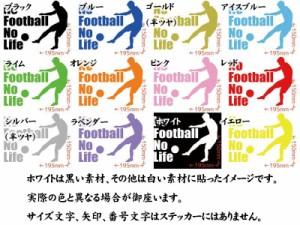 カッティングステッカー 〜 No Football No Life (サッカー) ・6 〜 車 バイク オシャレ カッコイイ ワンポイント カスタム (SP)