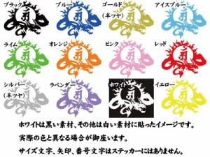 カッティングステッカー 〜 干支梵字 アン 普賢菩薩 (辰・巳/たつ・へび) ドラゴン dragon 龍 (右)・9R 〜 車 バイク カスタム