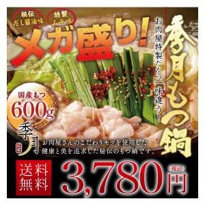 【お得なクーポン発行中】お中元 ギフト メガ盛り博多もつ鍋セット 送料無料 (新鮮国産もつ600g)