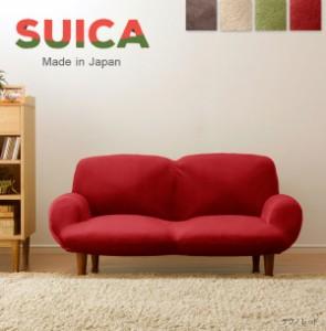 ソファ ソファー 2人掛け リクライニング 布張り 脚付 リクライニングソファ おしゃれ 送料無料 SUICA 日本製 国産 かわいい フォルムの