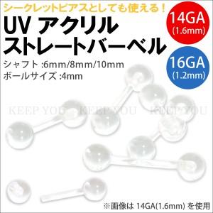 【メール便対応】ボディピアス UVアクリル ストレートバーベル 14GA(1.6mm) 16G(1.2mm) 透明ピアス クリア リテーナー シークレット=┃