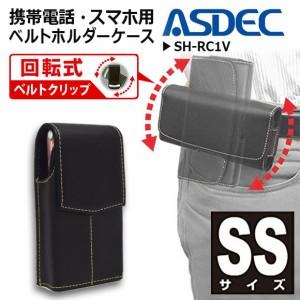 ab89fc3f5e 携帯電話 スマートフォン SH-RC1V【3239】 スマートホルダー SSサイズ ベルトクリップ ブラック ASDEC