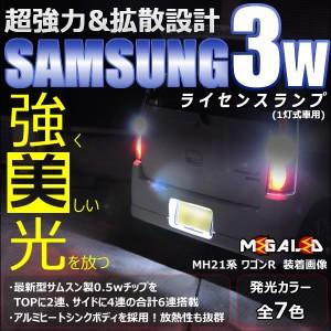 スペーシア MK53S系 対応★サムスン製 ハイパワー SMD6連 ナンバー灯【1灯式用】★全7色から選択可【メガLED】