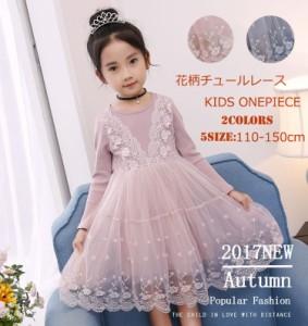 子供ドレス 韓国服 チュール 花柄レース 女の子ワンピ 長袖 キッズドレス ピアノ/発表
