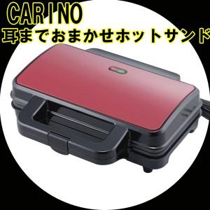 『ついでに買ってお得』 CARINO(カリーノ) 耳までおまかせホットサンド (CRN02) 「レシピ付き」 ホットサンドメーカー