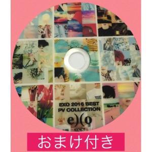 【送料無料 】EXO エクソ 韓流 DVD グッズ tt032-8