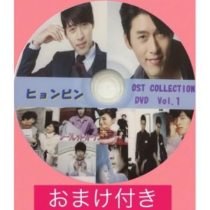 【送料無料 】ヒョンビン DVD 韓流 グッズ tt015a-276