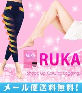 """""""メール便送料無料RUKA Shape Up Cellulite Leggings ルカ シェイプアップ セルライト レギンス/補正インナー 着圧 レッグ """""""