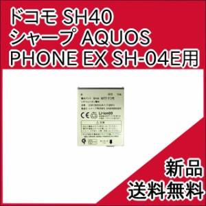 【ドコモ純正品】交換用バッテリー・電池パック SH40 ( シャープ AQUOS PHONE EX SH-04E )[お急ぎ便][新品]