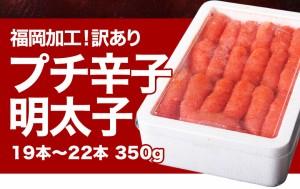 本場福岡加工!訳あり プチ辛子明太子 350g(19本〜22本)※冷凍 ☆