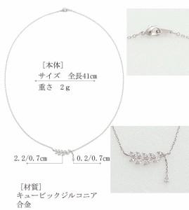 ジルコニアネックレス SU175 【ゆうパケット送料無料】CUB