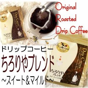 5/3まで早割 送料無料 母の日ギフト オリジナルドリップコーヒー4銘柄合計20個 カーネーション飾り付き メッセージカードサービスあり