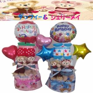 送料無料双子用265 ダッフィー&シェリーメイ出産祝い3段おむつケーキ ディズニー
