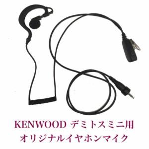 特定小電力トランシーバー ケンウッド 1ピン用 良飛無線オリジナルイヤホンマイク TC-ES-P02-KM