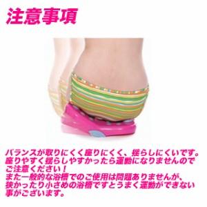 お風呂でバランス運動★ゲルマニュウムで発汗!体幹を鍛えて健康的にくびれを!ダイエット♪