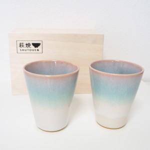 萩焼 陶器  ミント ペアカップ ビールグラス タンブラー ペアセット 木箱入り 日本製 / かわいい ペアフリーカップ 結婚祝い