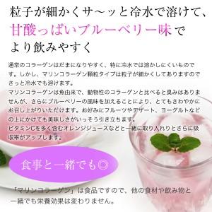 マリンコラーゲン・顆粒スティックタイプ PerleALPHA〈ペルルアルファ〉ブルーベリー・ビルベリーエキス配合 健康食品