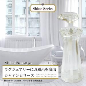Shineシリーズ プロトタイプ シャンプーディスペンサー クリア