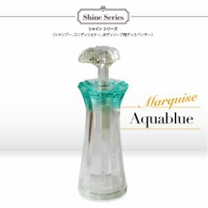 Shineシリーズ マーキーズ シャンプーディスペンサー アクアブルー