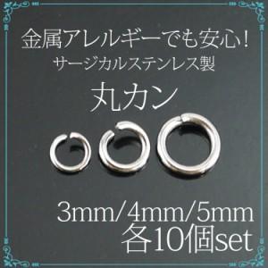 アクセサリーパーツ 丸カン (10個セット) マルカン ハンドメイド 手芸 パーツ サージカルステンレス