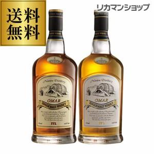 オマー シングルモルト バーボン&シェリー2本セット ウイスキー ウィスキー カバランに次ぐ台湾第二の南投蒸溜所 長S