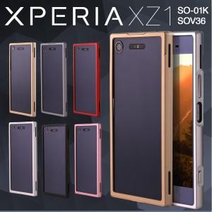 4cef1d903e スマホケース Xperia XZ1 SOV36 SO-01K アルミメタルバンパー エクスペリア エクスペリアXZ1 アルミ シンプル ケース