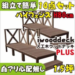 ウッドデッキPLUS 14点セット 80cmハイフェンスクロスタイプ 1.5坪ダークブラウン アイウッド人工木製 縁台 フェンス