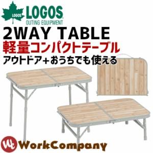ロゴス(LOGOS) LOGOS Life テーブル 6040 コンパクトテーブル 折りたたみ ローテーブル 73180035【あす着対応】