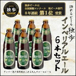"""""""ギフトビールに!独歩ビール インペリアルビール6本セット 地ビール エールビール アメリカンエール ワインビール 送料無料"""""""