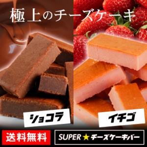 送料無料 選べる2種 SUPERチーズケーキバー約375g 10本入り(イチゴ、ショコラ)ニューヨークチーズケーキ 1000円ぽっきり ポイント消化