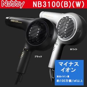 ノビー ヘアドライヤー NB3100 Nobby 【マイナスイオンドライヤー 美容室 プロ仕様 大風速 】