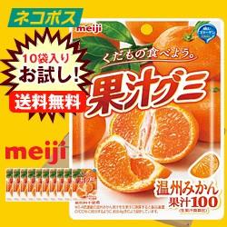 【全国送料無料】【ネコポス】 明治  果汁グミ 温州みかん  51g×10袋入