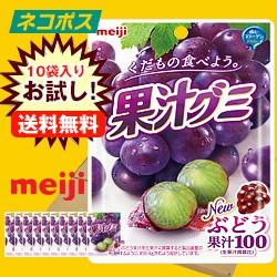 【全国送料無料】【ネコポス】 明治  果汁グミ ぶどう  51g×10袋入