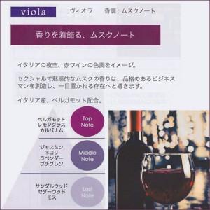 Orobianco(オロビアンコ) スーツアップミスト viola(ヴィオラ) 200mL 正規品