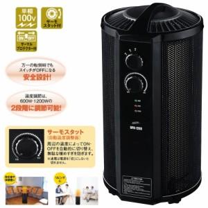 送料無料◆ナカトミ(NAKATOMI) 丸型パネルヒーター RPH-1200 ブラック (サーモスタット/転倒OFF機能) 【電化製品】