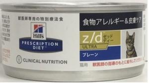 ヒルズ  猫用 z/d ULTRA 156g 単品 1缶の画像