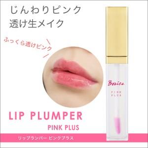 送料無料 Borica ボリカ リッププランパー コスメ 化粧品 メイク リップグロス リップケア リップクリーム 美容液